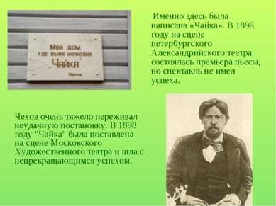 Именно здесь была написана «Чайка». В 1896 году на сцене петербургского Алекс...