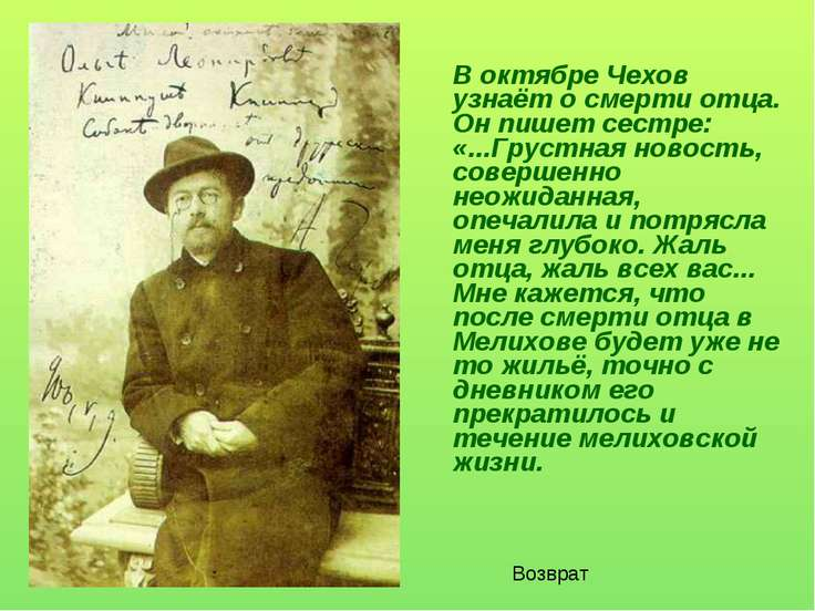 В октябре Чехов узнаёт о смерти отца. Он пишет сестре: «...Грустная новость, ...