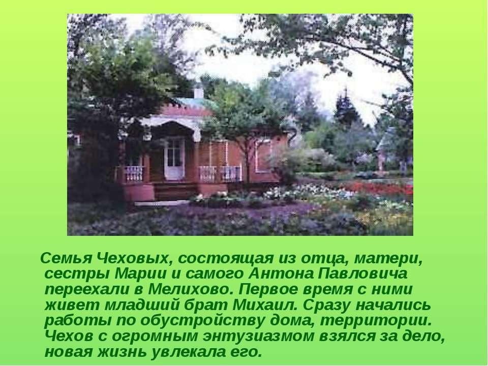 Семья Чеховых, состоящая из отца, матери, сестры Марии и самого Антона Павлов...