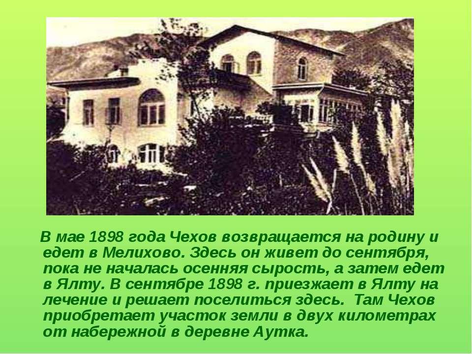 В мае 1898 года Чехов возвращается на родину и едет в Мелихово. Здесь он живе...