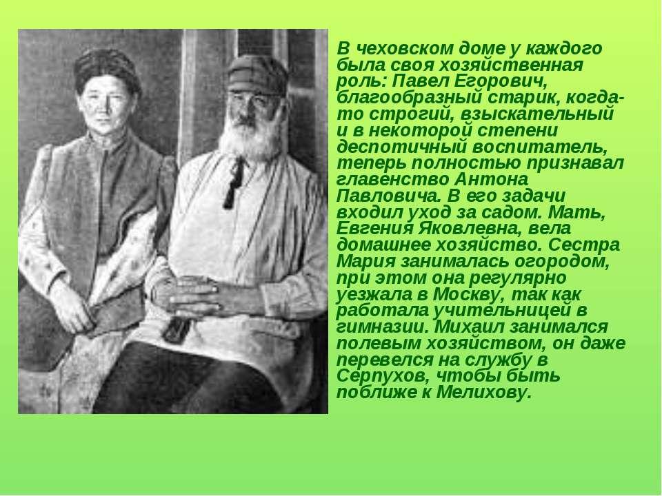 В чеховском доме у каждого была своя хозяйственная роль: Павел Егорович, благ...