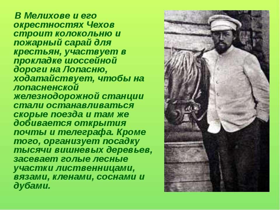 В Мелихове и его окрестностях Чехов строит колокольню и пожарный сарай для кр...