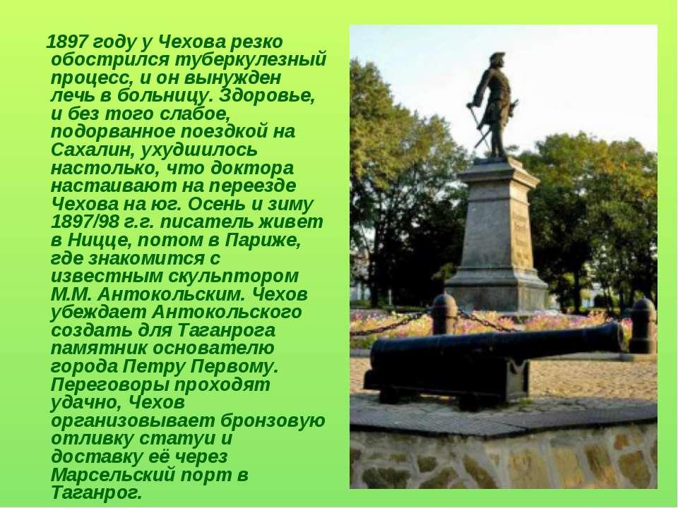 1897 году у Чехова резко обострился туберкулезный процесс, и он вынужден лечь...