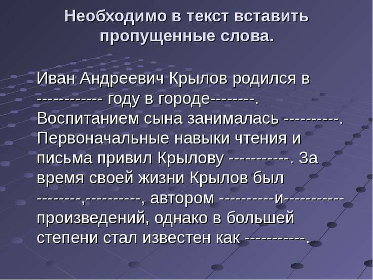 Необходимо в текст вставить пропущенные слова. Иван Андреевич Крылов родился ...