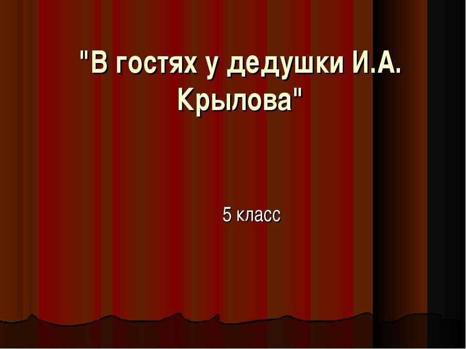 """""""В гостях у дедушки И.А. Крылова"""" 5 класс"""