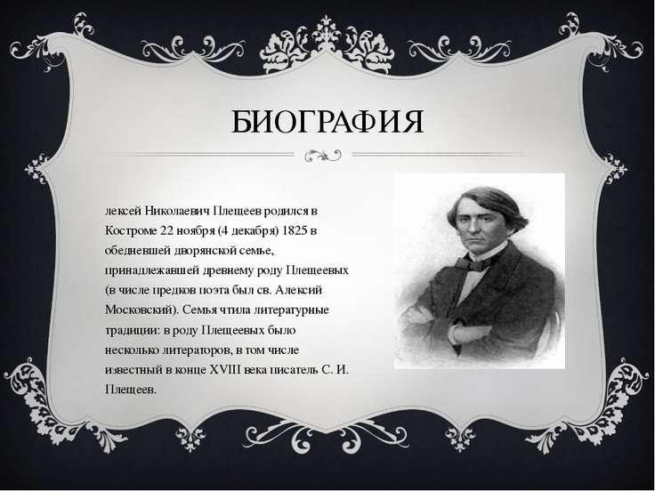 БИОГРАФИЯ Алексей Николаевич Плещеев родился в Костроме 22 ноября (4 декабря)...