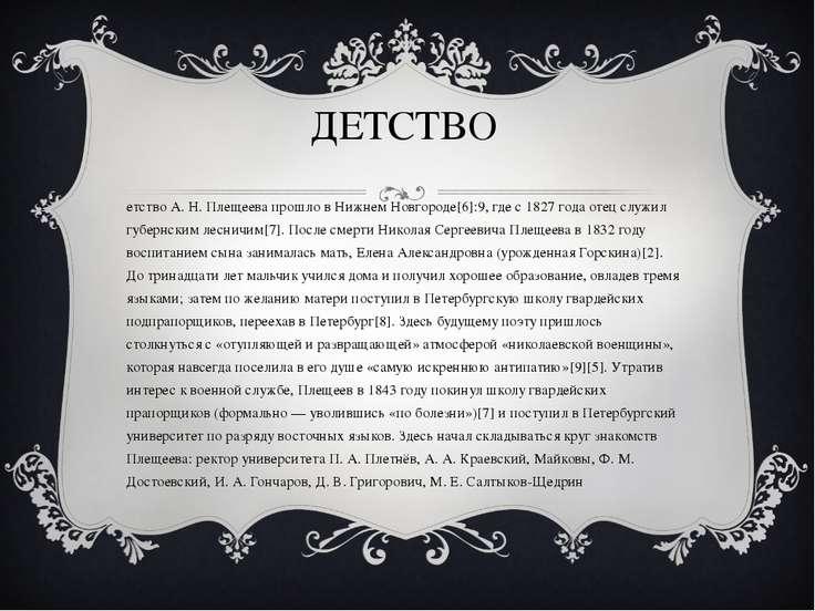 ДЕТСТВО Детство А. Н. Плещеева прошло в Нижнем Новгороде[6]:9, где с 1827 год...