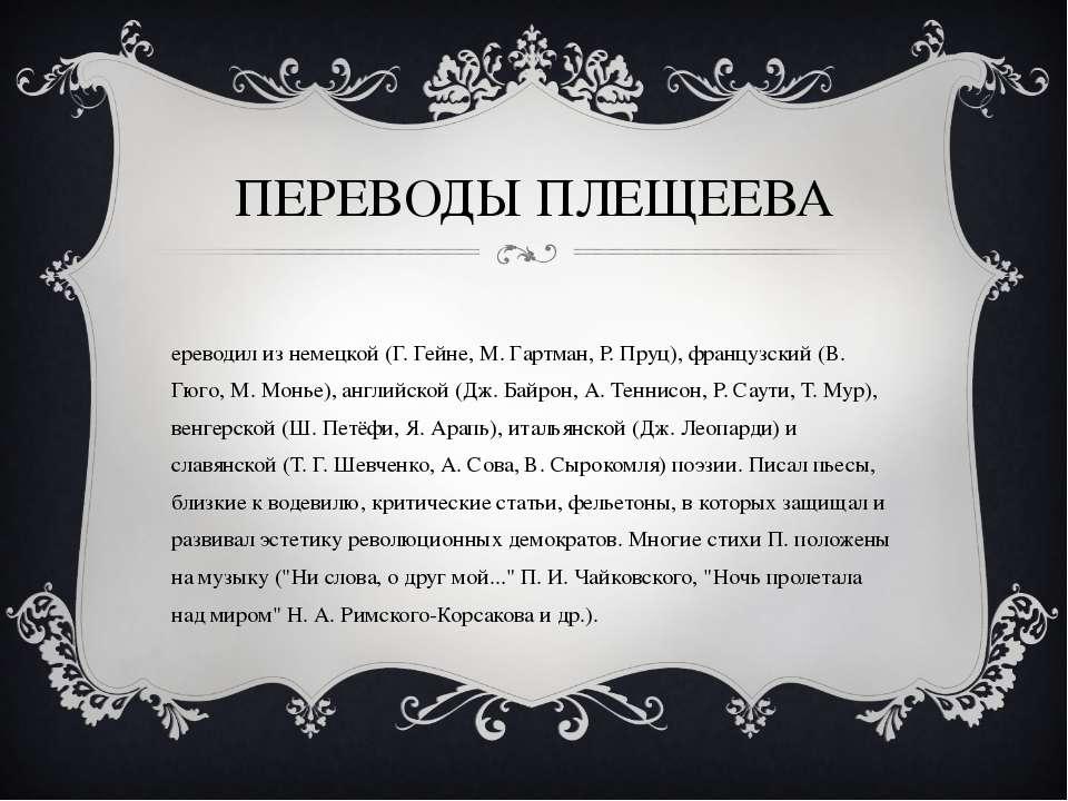 ПЕРЕВОДЫ ПЛЕЩЕЕВА Переводил из немецкой (Г. Гейне, М. Гартман, Р. Пруц), фран...