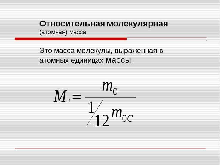 Относительная молекулярная (атомная) масса Это масса молекулы, выраженная в а...