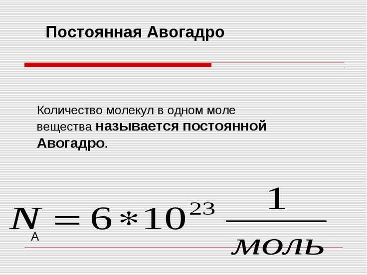 Постоянная Авогадро Количество молекул в одном моле вещества называется посто...