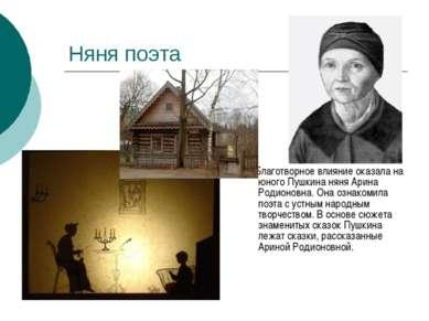 Няня поэта Благотворное влияние оказала на юного Пушкина няня Арина Родионовн...
