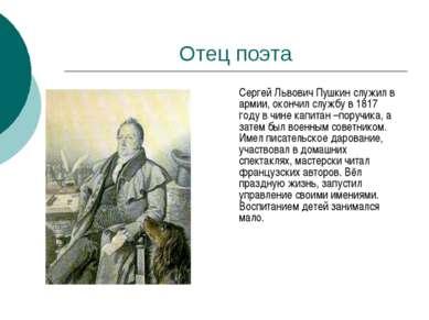 Отец поэта Сергей Львович Пушкин служил в армии, окончил службу в 1817 году в...