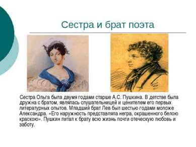 Сестра и брат поэта Сестра Ольга была двумя годами старше А.С. Пушкина. В дет...