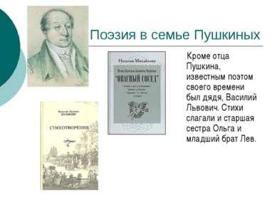 Поэзия в семье Пушкиных Кроме отца Пушкина, известным поэтом своего времени б...