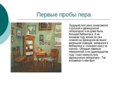 Первые пробы пера Будущий поэт рано ознакомился с русской и французской литер...