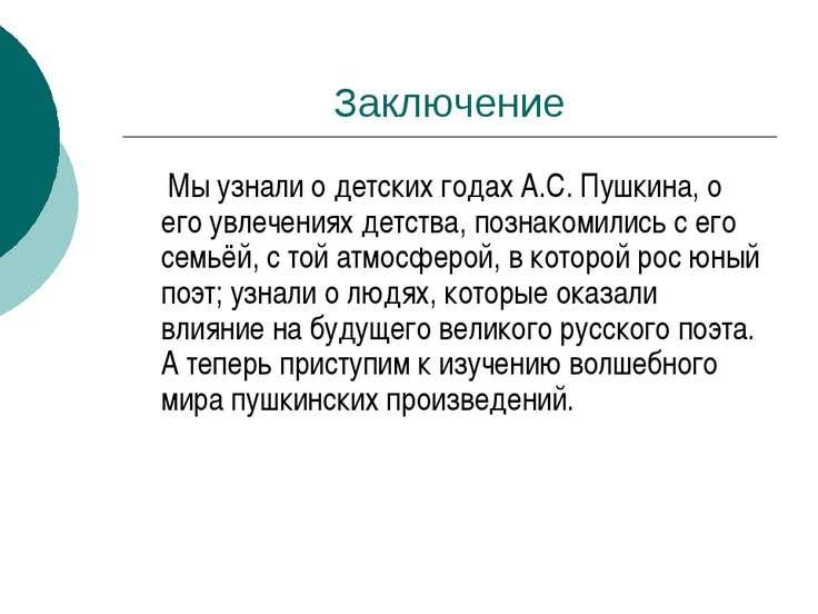 Заключение Мы узнали о детских годах А.С. Пушкина, о его увлечениях детства, ...