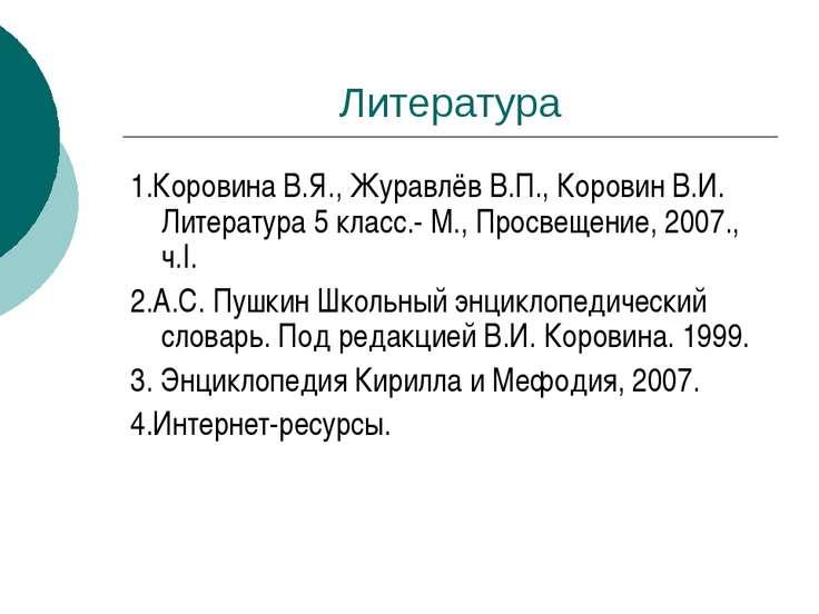 Литература 1.Коровина В.Я., Журавлёв В.П., Коровин В.И. Литература 5 класс.- ...