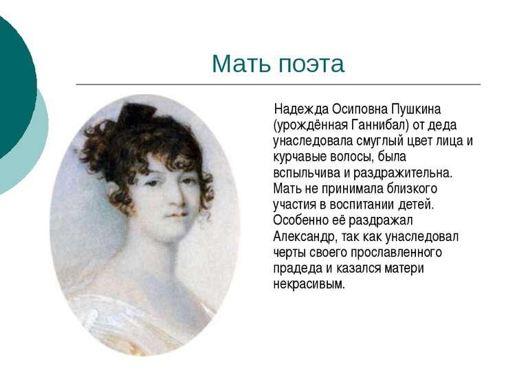 Мать поэта Надежда Осиповна Пушкина (урождённая Ганнибал) от деда унаследовал...
