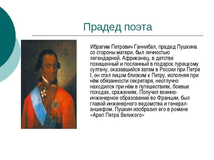 Прадед поэта Ибрагим Петрович Ганнибал, прадед Пушкина со стороны матери, был...