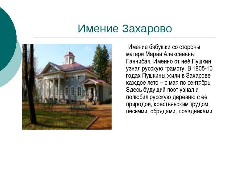 Имение Захарово Имение бабушки со стороны матери Марии Алексеевны Ганнибал. И...