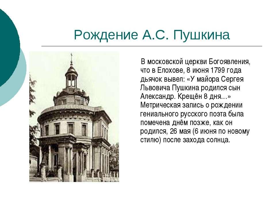 Рождение А.С. Пушкина В московской церкви Богоявления, что в Елохове, 8 июня ...