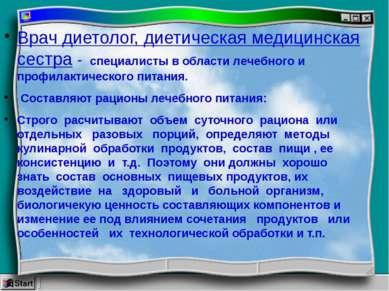Врач диетолог, диетическая медицинская сестра - спeциaлисты в области лeчeбн...