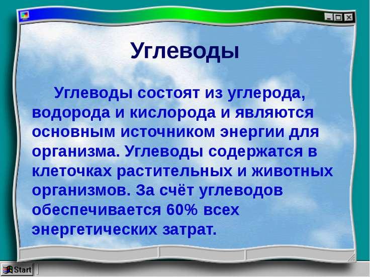 Углеводы Углеводы состоят из углерода, водорода и кислорода и являются основн...