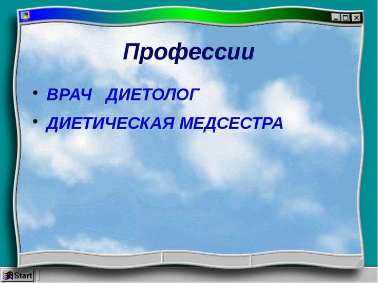 Профессии ВРАЧ ДИЕТОЛОГ ДИЕТИЧЕСКАЯ МЕДСЕСТРА