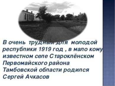 В очень трудный для молодой республики 1919 год , в мало кому известном селе ...