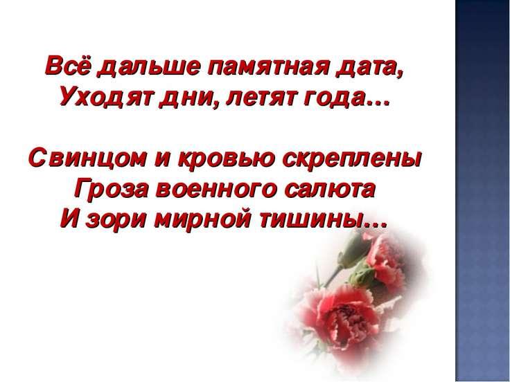Всё дальше памятная дата, Уходят дни, летят года… Свинцом и кровью скреплены ...