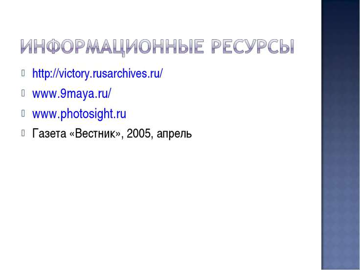 http://victory.rusarchives.ru/ www.9maya.ru/ www.photosight.ru Газета «Вестни...