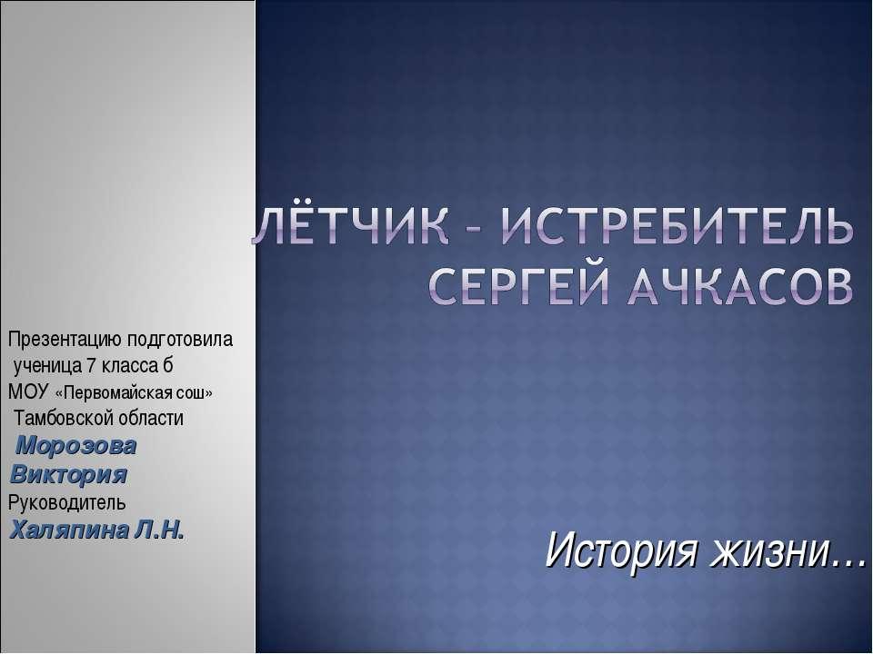 История жизни… Презентацию подготовила ученица 7 класса б МОУ «Первомайская с...