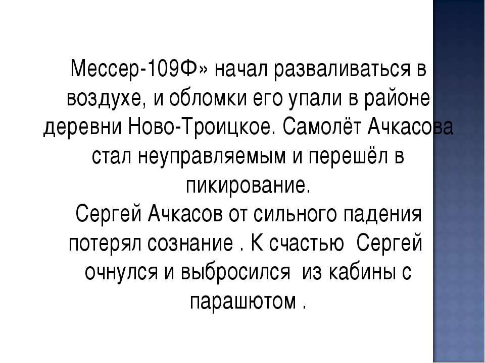 Мессер-109Ф» начал разваливаться в воздухе, и обломки его упали в районе дере...