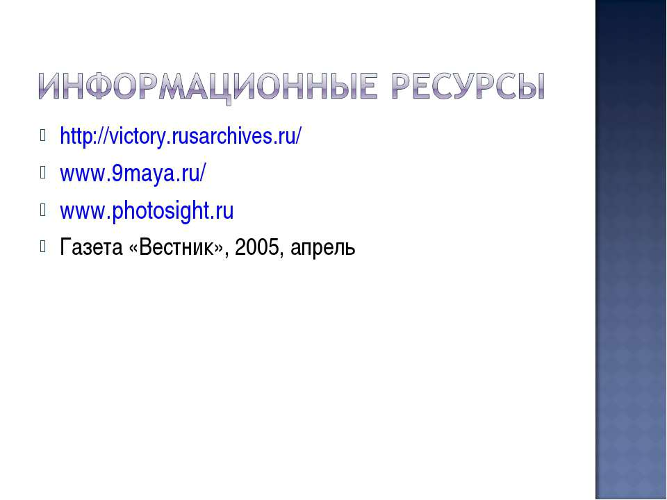 http://victory.rusarchives.ru/ www.9maya.ru/ www.photosight.ru Газета «Вестни...