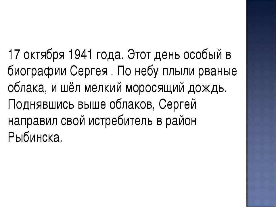 17 октября 1941 года. Этот день особый в биографии Сергея . По небу плыли рва...