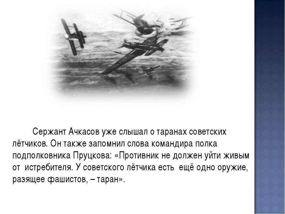 Сержант Ачкасов уже слышал о таранах советских лётчиков. Он также запомнил сл...