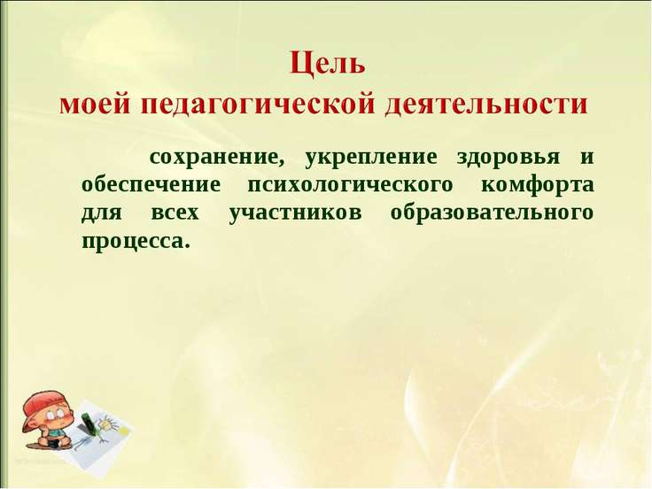 сохранение, укрепление здоровья и обеспечение психологического комфорта для в...