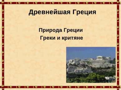 Древнейшая Греция Природа Греции Греки и критяне