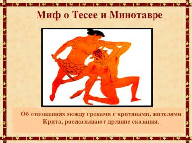 Миф о Тесее и Минотавре Об отношениях между греками и критянами, жителями Кри...