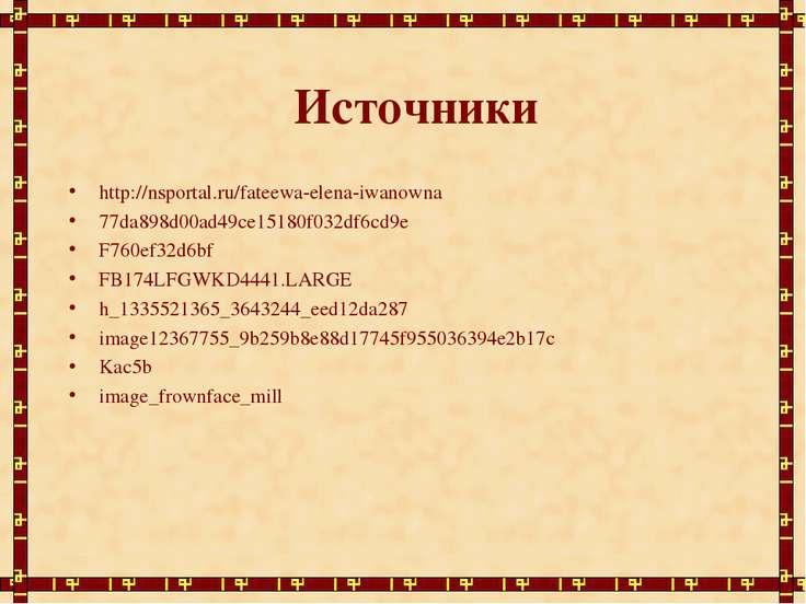Источники http://nsportal.ru/fateewa-elena-iwanowna 77da898d00ad49ce15180f032...