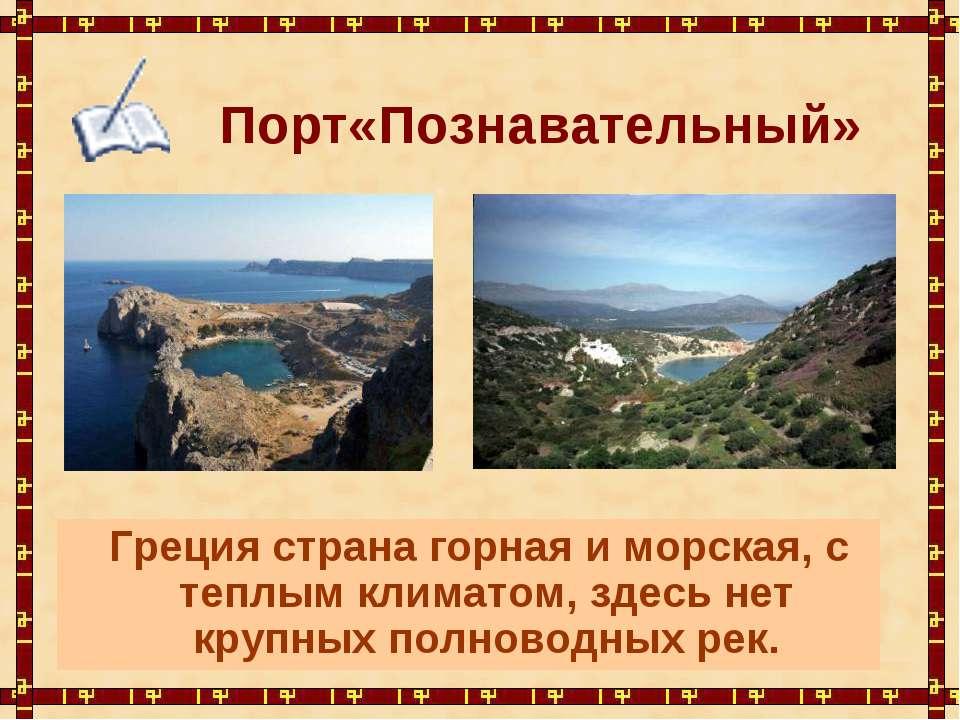 Порт«Познавательный» Греция страна горная и морская, с теплым климатом, здесь...