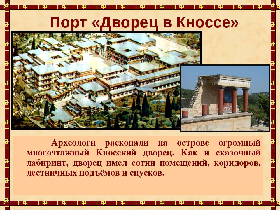 Порт «Дворец в Кноссе» Археологи раскопали на острове огромный многоэтажный К...