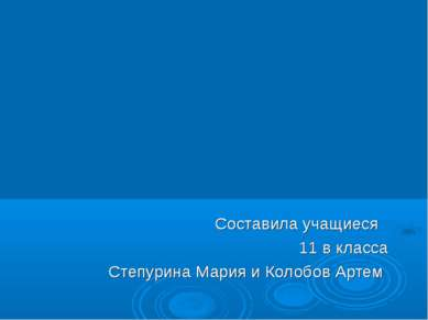 Составила учащиеся 11 в класса Степурина Мария и Колобов Артем