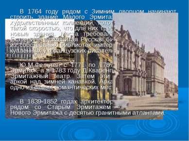 В 1764 году рядом с Зимним дворцом начинают строить здание Малого Эрмитажа дл...