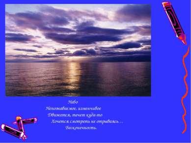 Небо Непознаваемое, изменчивое Движется, течет куда-то Хочется смотреть не от...