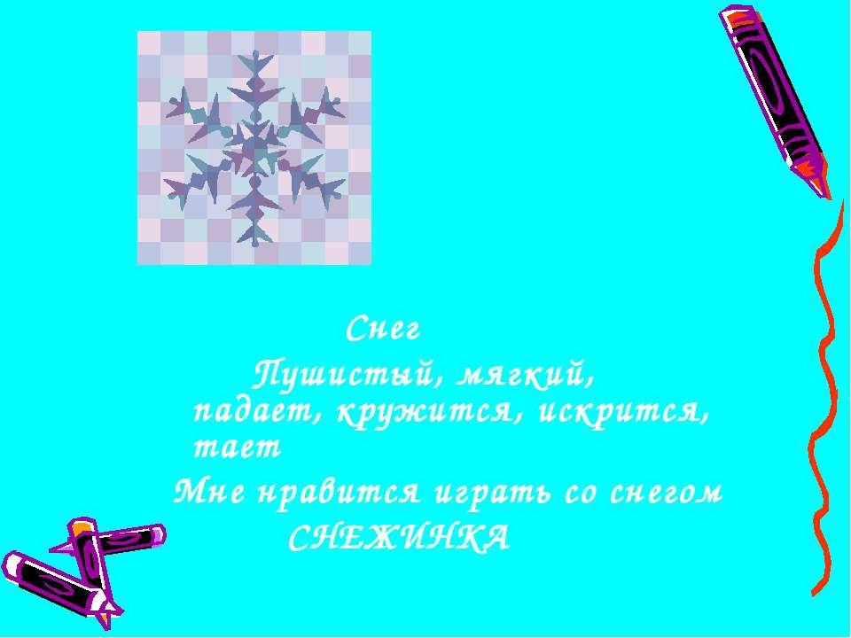 Снег Пушистый, мягкий, падает, кружится, искрится, тает Мне нравится играть с...