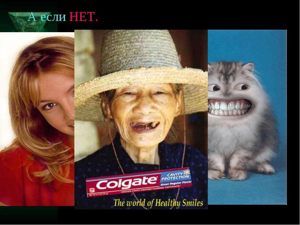 Таким образом, одним из путей профилактики кариеса является Чистка зубов и по...