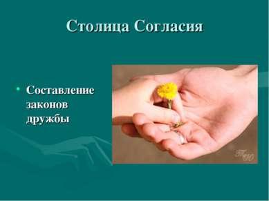 Столица Согласия Составление законов дружбы