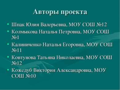 Авторы проекта Шпак Юлия Валерьевна, МОУ СОШ №12 Колмыкова Наталья Петровна, ...