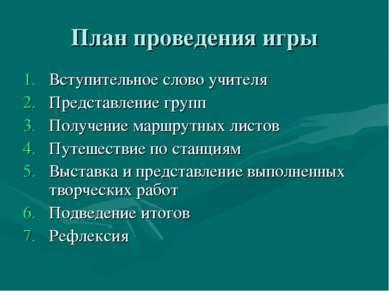 План проведения игры Вступительное слово учителя Представление групп Получени...